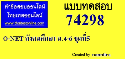 ,https://sites.google.com/site/mote823/daw-hold-xeksar,สังคม
