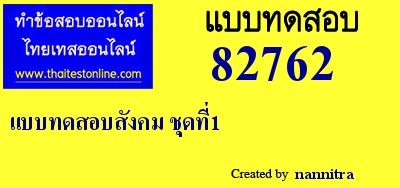 ,www.trueplookpanya.com/examination/all/4000/42,สังคม