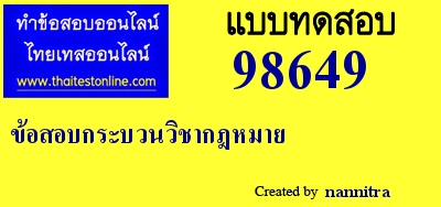 ,www.ebook.mtk.ac.th/.../576BZ_,กฎหมาย